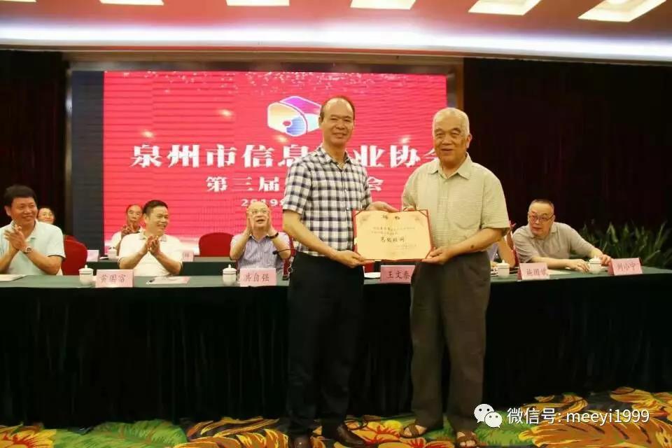 热烈祝贺泉州市信息产业协会第三届会员大会顺利召开