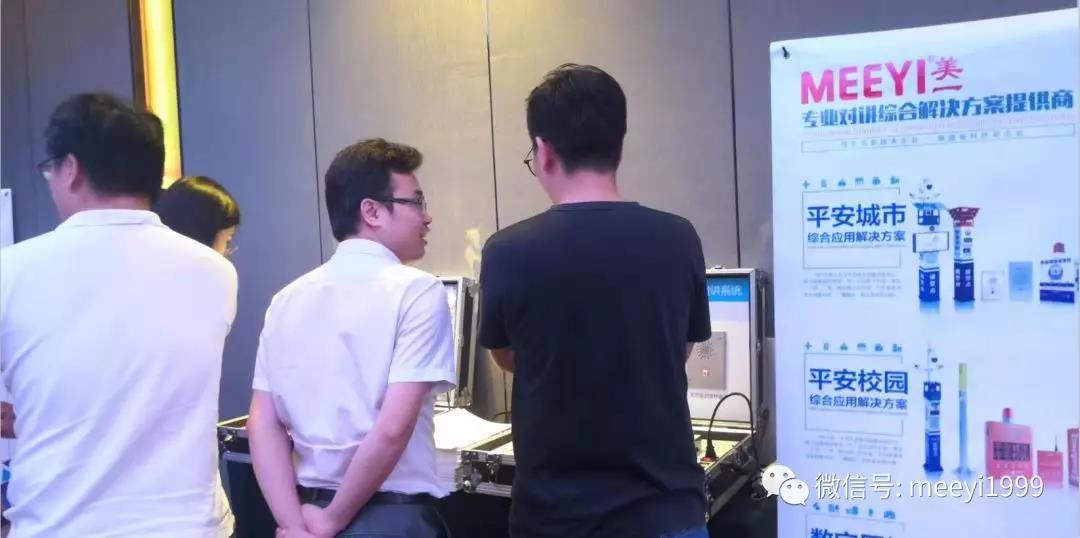 广州技术交流活动