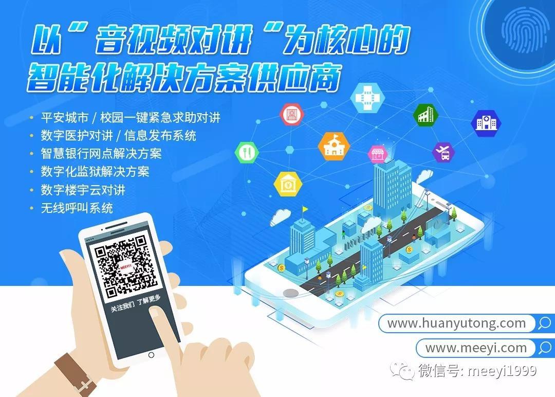 福建newbee赞助雷竞技通信息科技股份公司