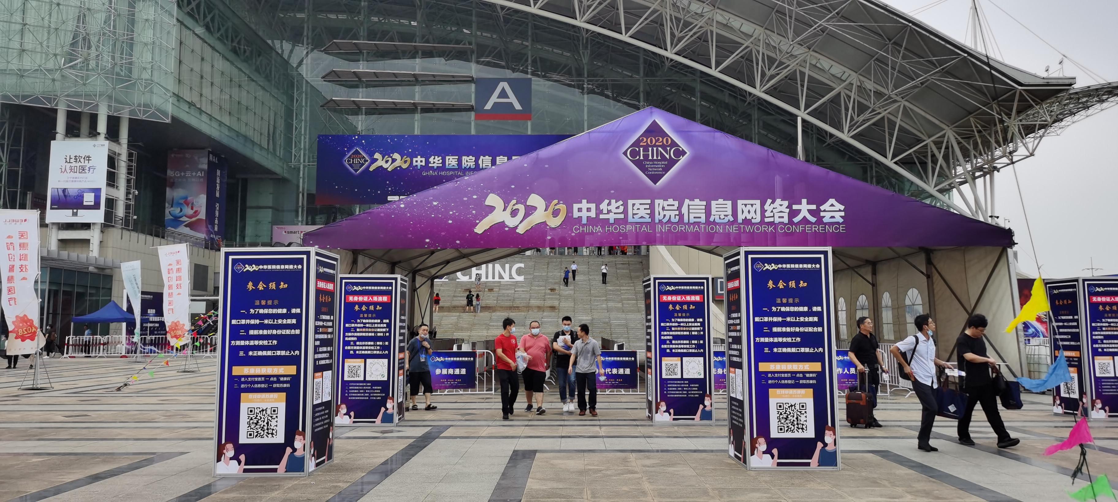 直擊中華醫院信息大會現場,環宇通智能醫護產品精彩亮相